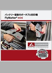 バッテリー駆動のポータブル刻印機 Flymarker mini