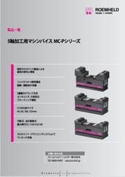 ヒルマ精密バイス新製品MC-Pシリーズ