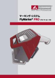 マーキング・システム FlyMarkerPRO