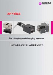 QDC新製品2017.3