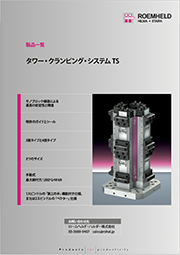 ヒルマ タワー・クランピング・システム TSシリーズ